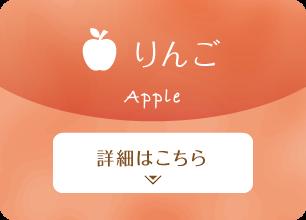 りんご 詳細はこちら