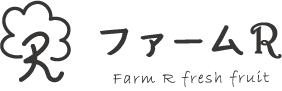 ファームR Farm R fresh fruit