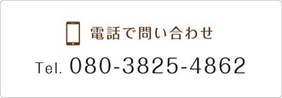090-5367-4862