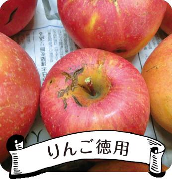 りんご徳用
